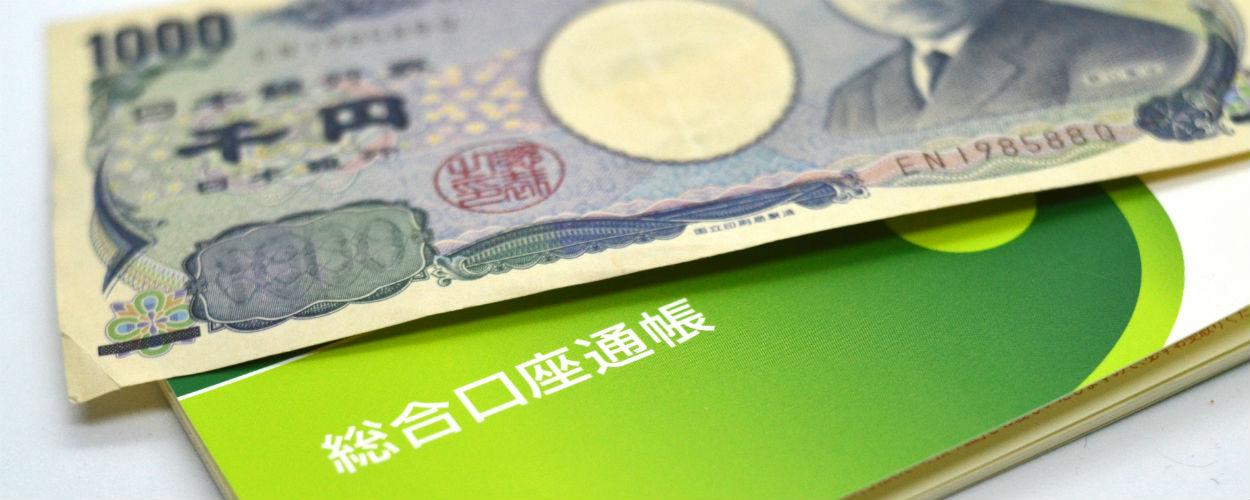 銀行口座と連動する便利なカードローンの自動融資