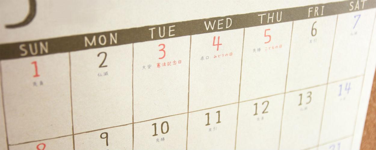 土日や祝日のキャッシングやカードローンの審査休み中に突然お金が必要になったとき土日祝日でも審査ってしてくれるの?
